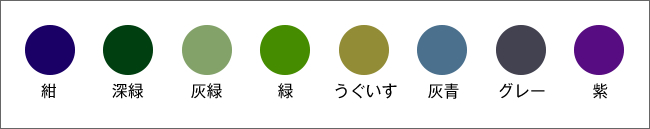 紺、深緑、灰緑、緑、うぐいす、灰青、グレー、紫